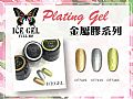 CF-Plating GelICE GEL 金屬膠系列