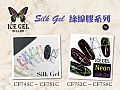 CF-Silk GelICE GEL 絲線膠系列 3g